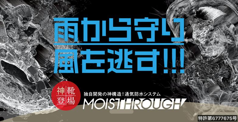 広島化成の独自通気防水機能「MOISTHROUGH(モイスルー)」が特許を取得!