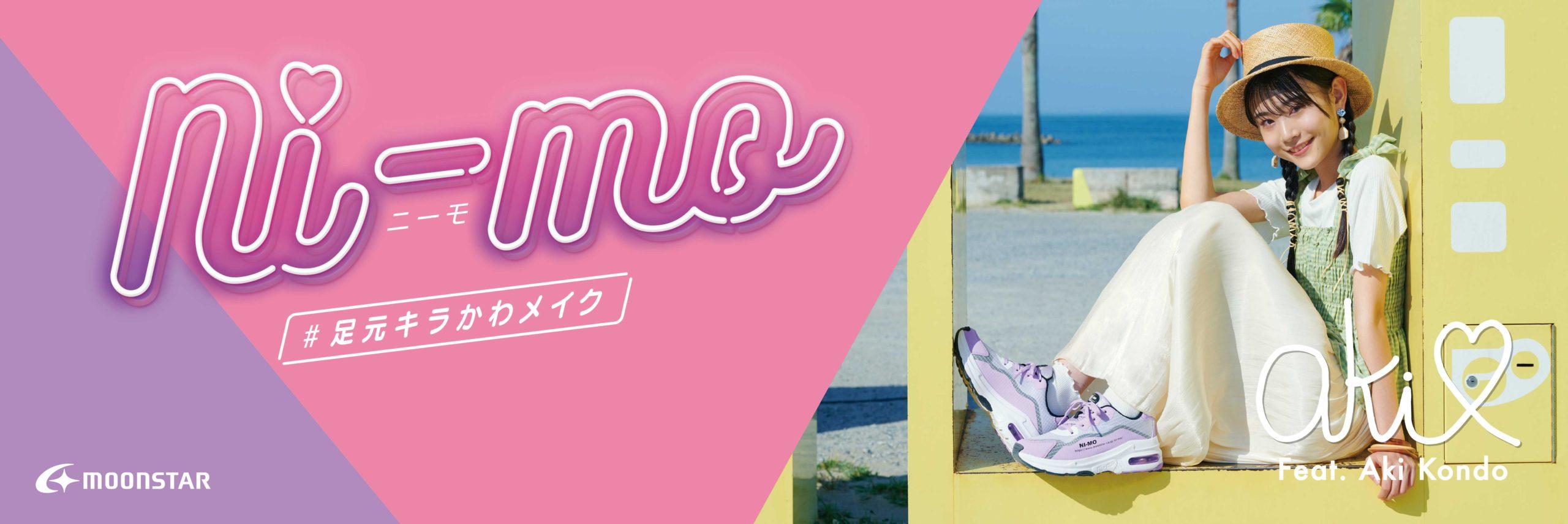 「ni-mo(ニ ーモ)」21年春夏 ターゲットを惹きつける販促と商品提案でさらなる認知拡大はかるイメージキャラクターにモデルの近藤藍月さんを起用